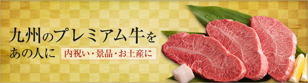 九州のプレミアム牛をあなたに!