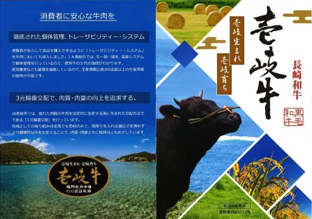 壱岐牛新パンフレット01