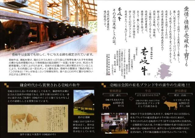 壱岐牛新パンフレット02