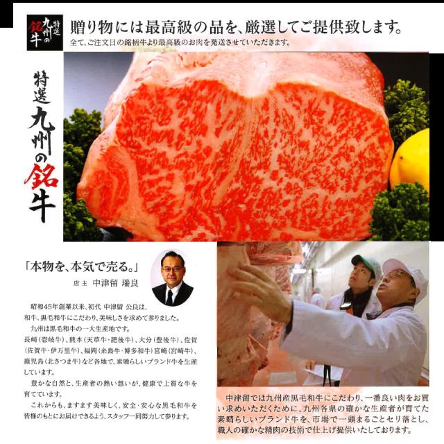 中津留厳選POP01